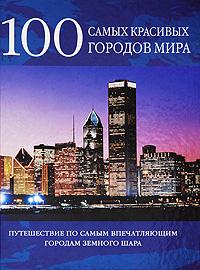 Обложка 100 самых красивых городов мира