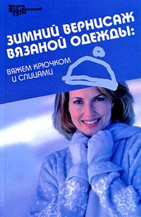 Книга Зимний вернисаж вязаной одежды. Вяжем крючком и спицами