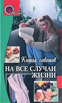 Книга советов. На все случаи жизни