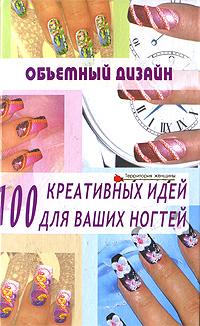 Книга Объемный дизайн. 100 креативных идей для ваших ногтей