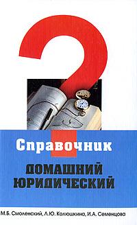 Домашний юридический справочник