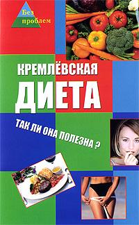 Кремлевская диета. Так ли она полезна?. А. М. Максимук