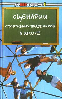 Отзывы о книге Сценарии спортивных праздников в школе