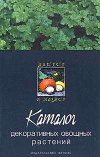 Каталог декоративных овощных растений