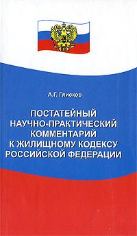 Постатейный научно-практический комментарий к Жилищному кодексу Российской Федерации