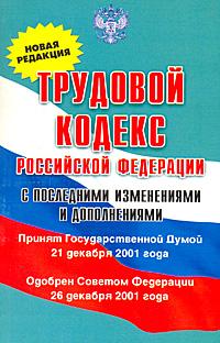 Трудовой кодекс Российской Федерации. Новая редакция