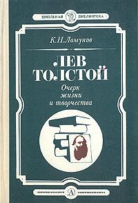 Лев Толстой. Очерк жизни и творчества