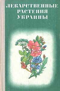 Лекарственные растения Украины (Справочник для сборщика и заготовителя)