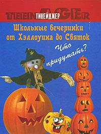 Школьные вечеринки от Хэллоуина до святок. Что придумать?