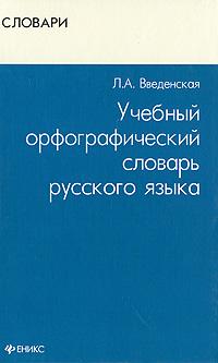 Учебный орфографический словарь русского языка ( 978-5-222-15695-7 )