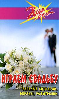 Играем свадьбу. Веселые сценарии, обряды, розыгрыши ( 978-5-222-15089-4 )