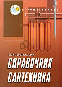 Справочник сантехника