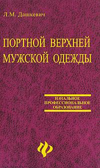 Портной верхней мужской одежды, Л. М. Дашкевич