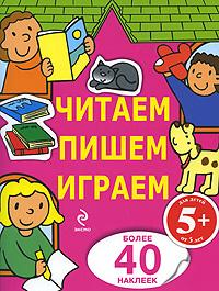 Читаем, пишем, играем