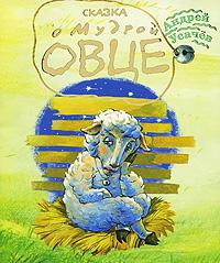 Сказка о мудрой овце