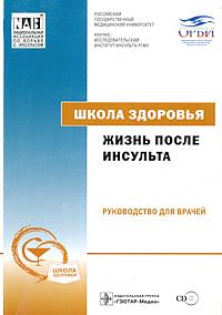 Школа здоровья. Жизнь после инсульта (+ CD-ROM) ( 978-5-9704-0826-1 )