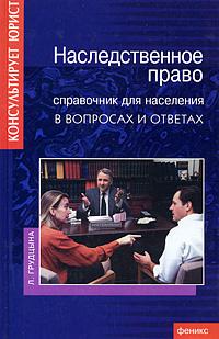 Наследственное право. Справочник для населения в вопросах и ответах
