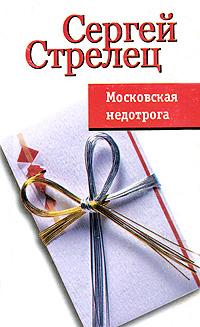 Московская недотрога
