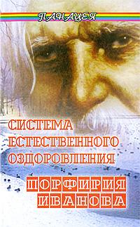 Система естественного оздоровления Порфирия Иванова