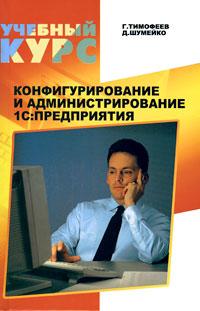 Конфигурирование и администрирование 1С: Предприятия