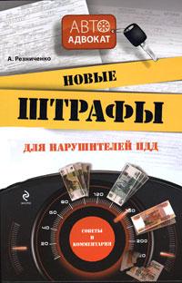 Новые штрафы для нарушителей ПДД. Советы и комментарии