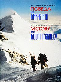 Победа на Мак-Кинли / Victory on Mount McKinley. Дмитрий Шпаро, Матвей Шпаро