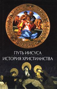 Путь Иисуса. История христианства ( 5-222-10396-X )