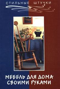 Книга Мебель для дома своими руками