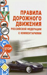 Правила дорожного движения Российской Федерации с комментариями