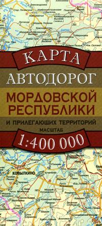 Карта автодорог Мордовской Республики и прилегающих территорий ( 978-5-287-00620-4, 978-5-271-24708-8, 978-5-17-061160-7 )