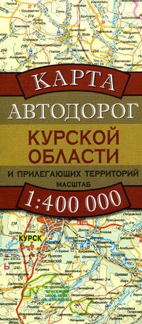 Карта автодорог Курской области и прилегающих территорий ( 978-5-287-00617-4, 978-5-271-24705-7, 978-5-17-061157-7 )