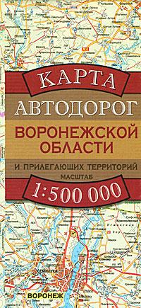 Карта автодорог Воронежской области и прилегающих территорий ( 978-5-287-00640-2, 978-5-271-24717-0, 978-5-17-061171-3 )