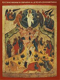 Русские иконы в собрании Михаила Де Буара (Елизаветина)