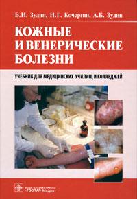 Кожные и венерические болезни ( 978-5-9704-1286-2 )