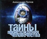 Тайны происхождения человечества (аудиокнига MP3). Александр Попов