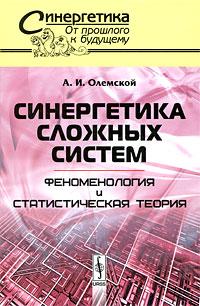 Синергетика сложных систем. Феноменология и статистическая теория