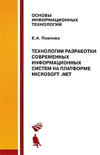 Технологии разработки современных информационных систем на платформе Microsoft .NET. Е. А. Павлова