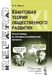 Квантовая теория общественного развития. Новый взгляд на экономико-политические процессы ( 978-5-397-00698-9 )