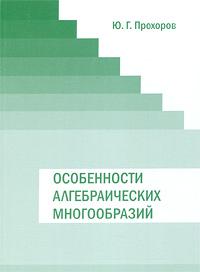 Особенности алгебраических многообразий ( 978-5-94057-428-6 )