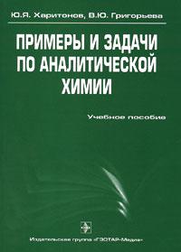 Примеры и задачи по аналитической химии ( 978-5-9704-1328-9 )