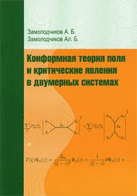 Конформная теория поля и критические явления в двумерных системах ( 978-5-94057-520-7 )