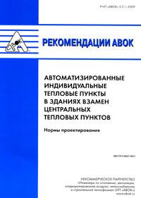 Рекомендации АВОК № 3.3.1-2009 Автоматизированные индивидуальные тепловые пункты в зданиях взамен центральных тепловых пунктов. Нормы проектирования