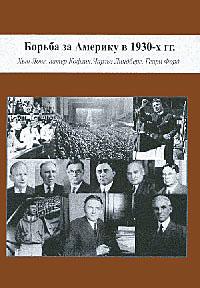Борьба за Америку в 1930-х гг. Хью Лонг, Патер Кофлин, Чарльз Линдберг, Генри Форд ( 978-5-81740-296-2 )
