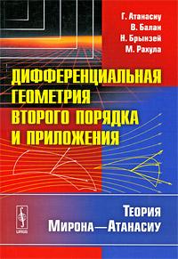 Дифференциальная геометрия второго порядка и приложения. Теория Мирона-Атанасиу
