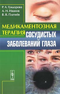 Медикаментозная терапия сосудистых заболеваний глаза ( 978-5-397-00846-4 )