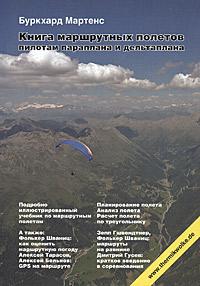 Книга маршрутных полетов пилотам параплана и дельтаплана. Буркхард Мартенс