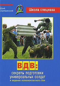 ВДВ. Секреты подготовки универсальных солдат и ведение полноконтактного боя ( 978-985-513-620-1 )