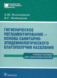Гигиеническое регламентирование - основа санитарно-эпидемиологического благополучия населения ( 978-5-9704-1289-3 )