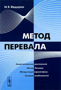 Метод перевала ( 978-5-397-00937-9 )