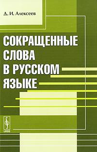 Сокращенные слова в русском языке
